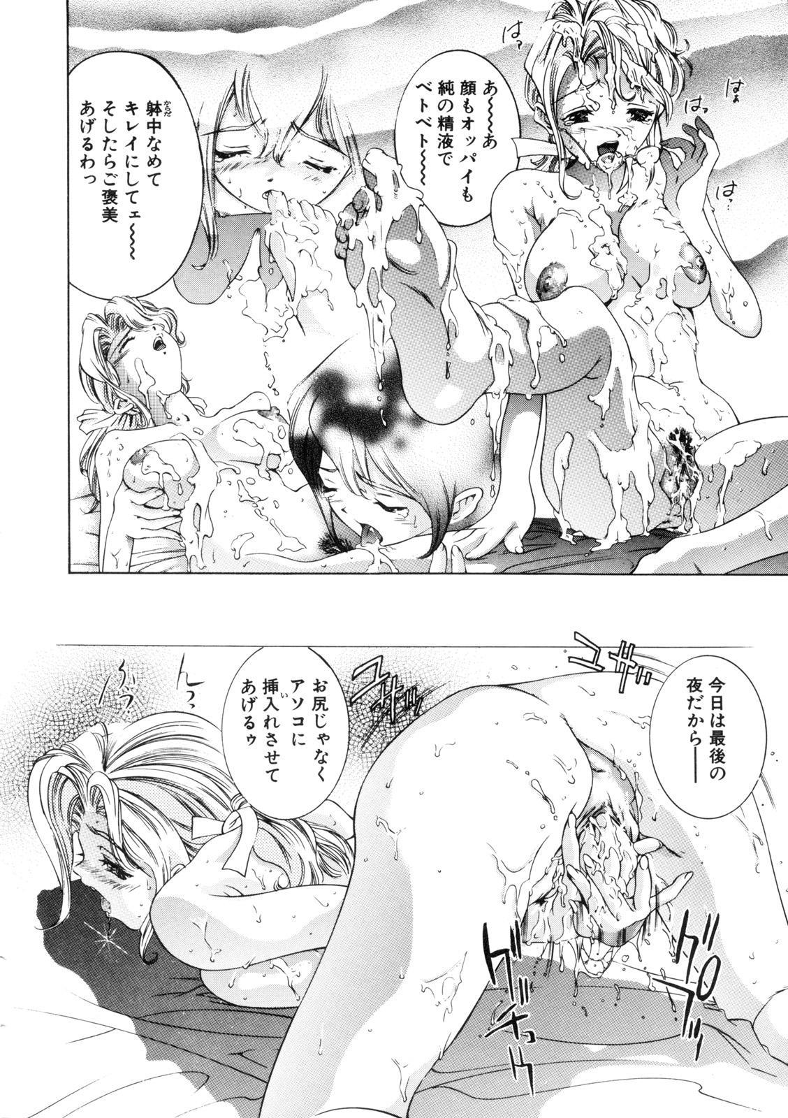 Party ga Hajimaru 120