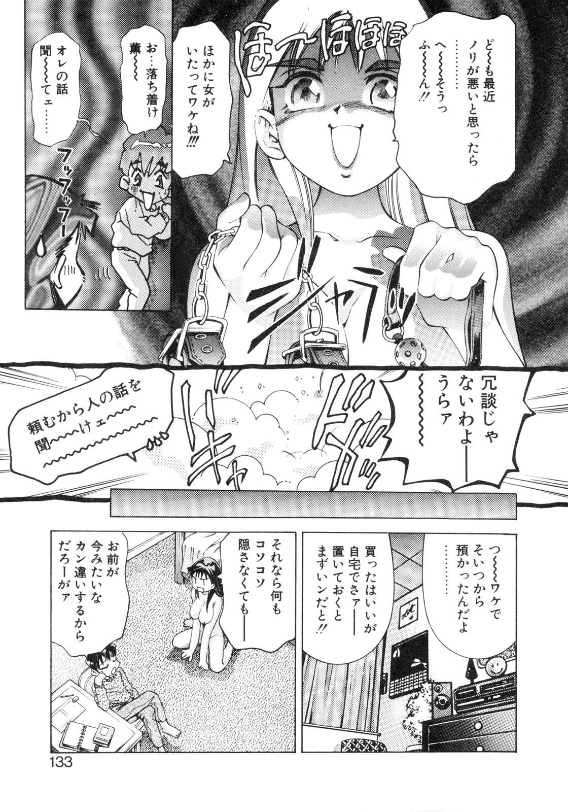 Party ga Hajimaru 129