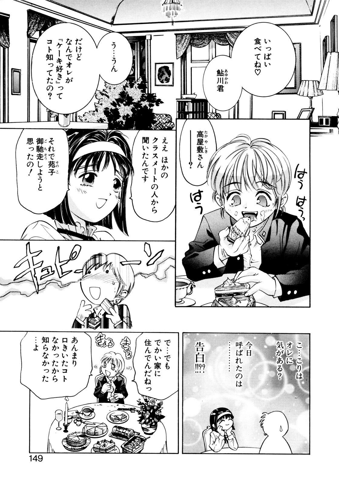 Party ga Hajimaru 145
