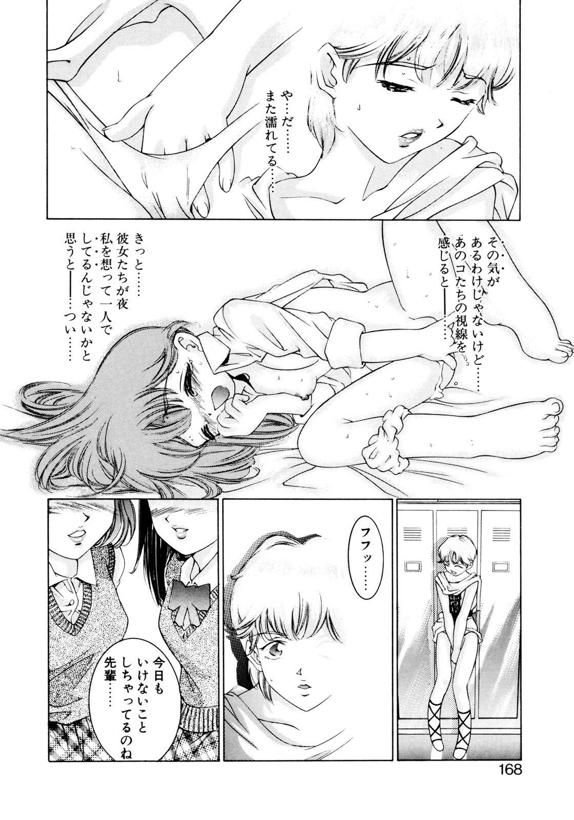 Party ga Hajimaru 164
