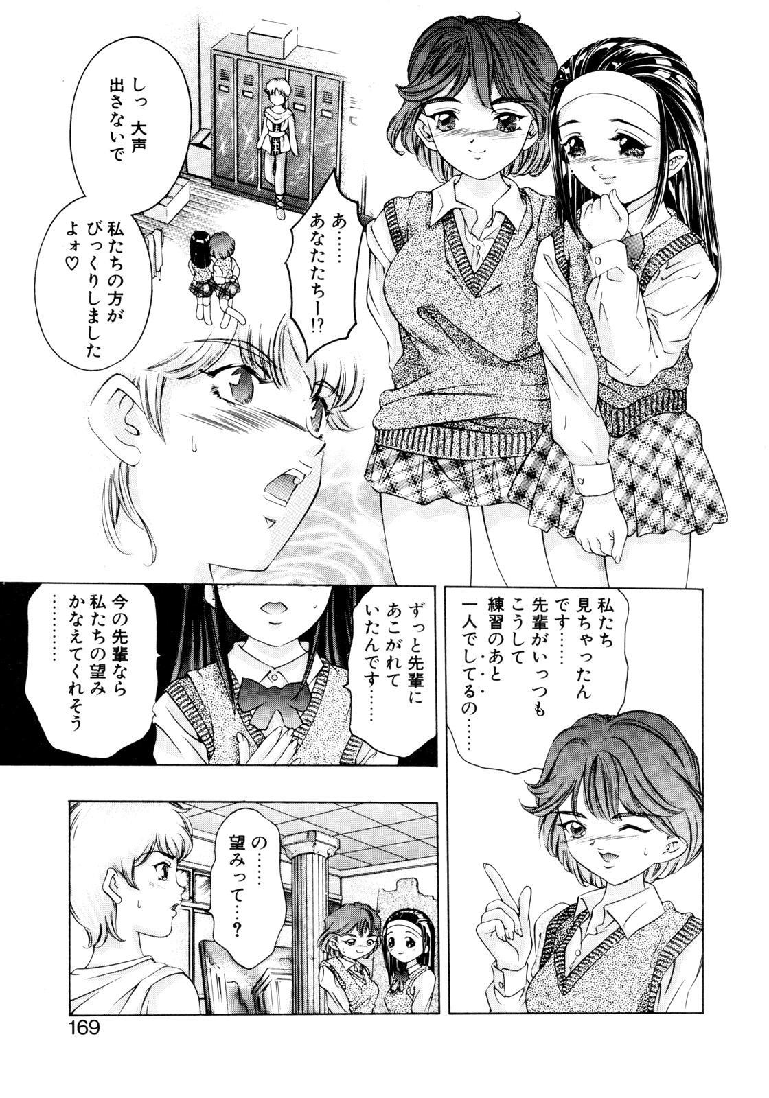 Party ga Hajimaru 165