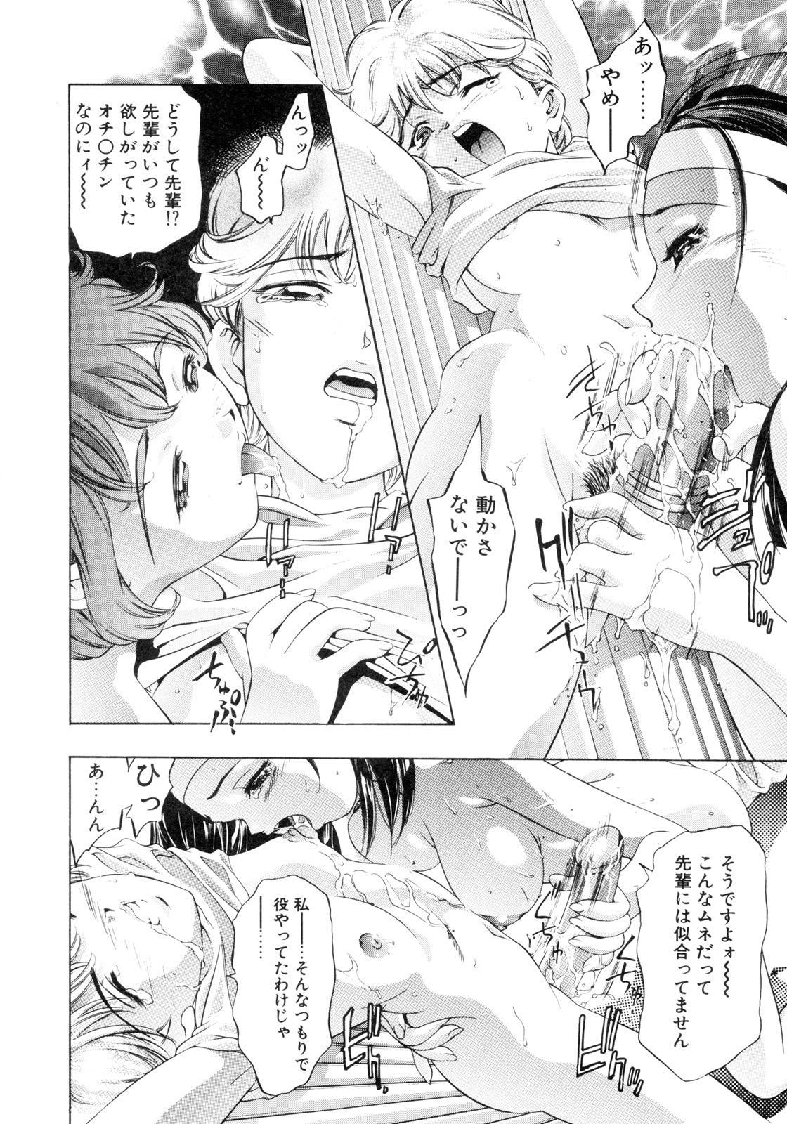 Party ga Hajimaru 168