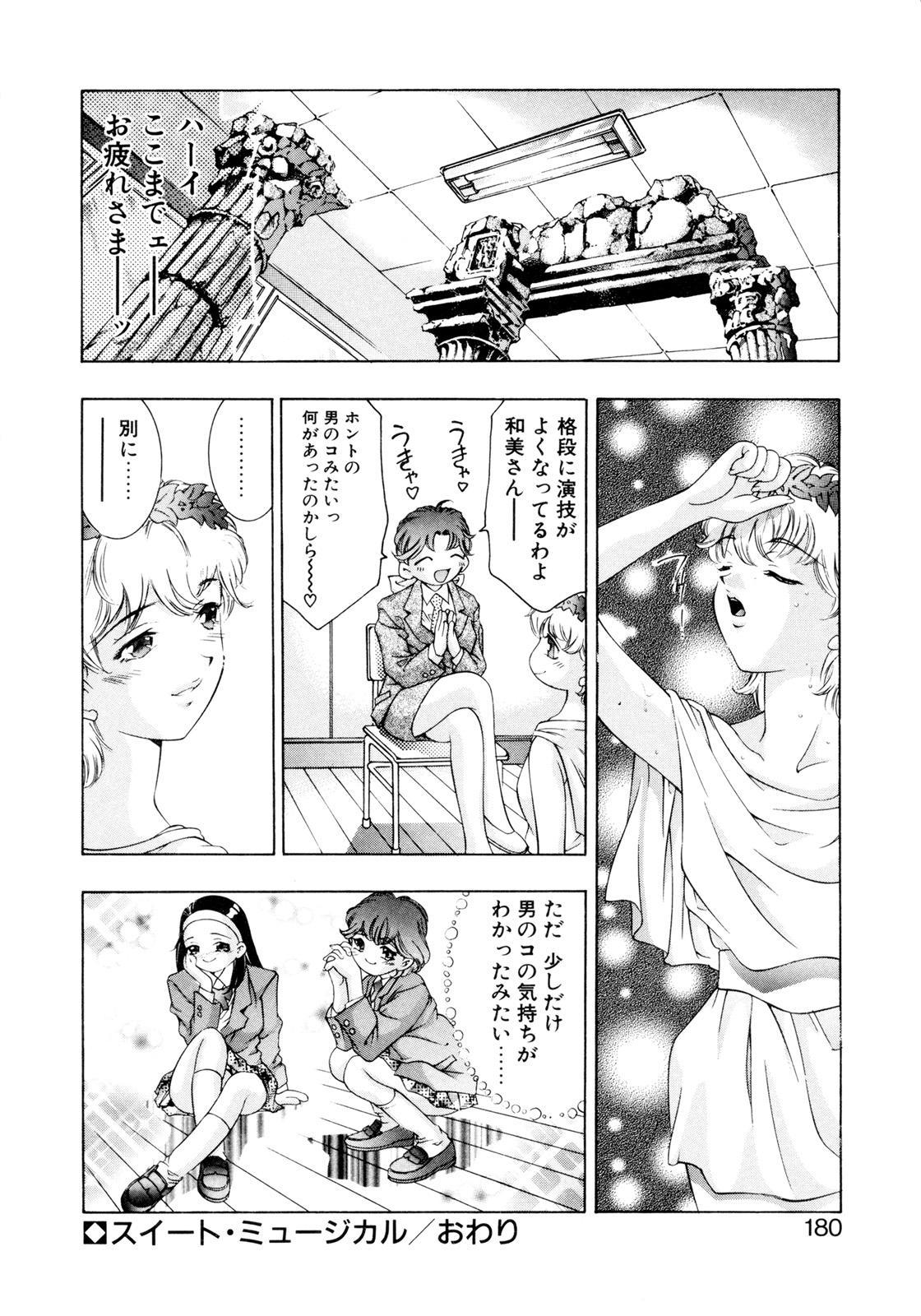 Party ga Hajimaru 176