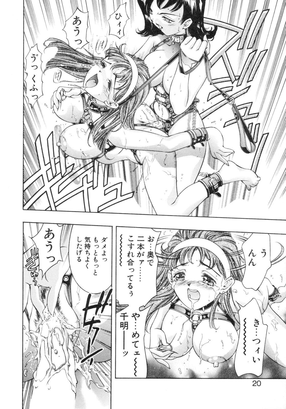 Party ga Hajimaru 17
