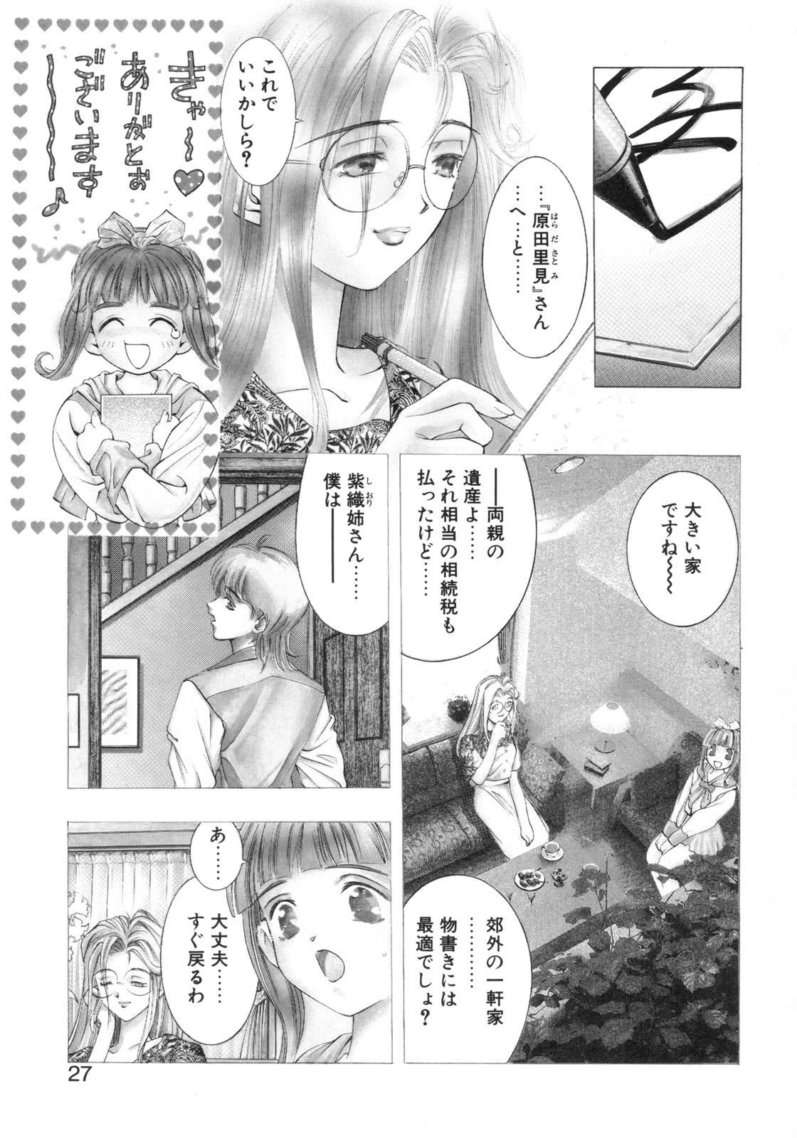 Party ga Hajimaru 24