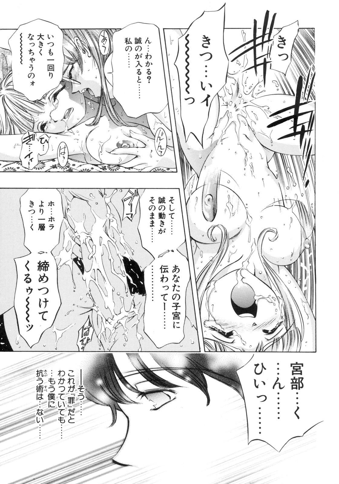 Party ga Hajimaru 36