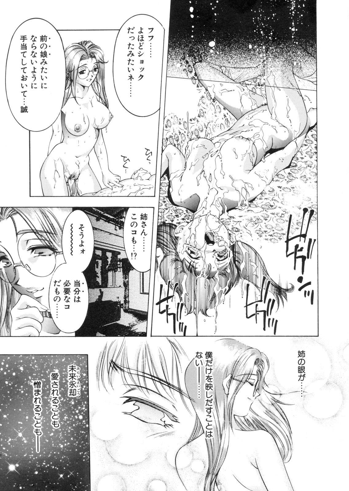 Party ga Hajimaru 40
