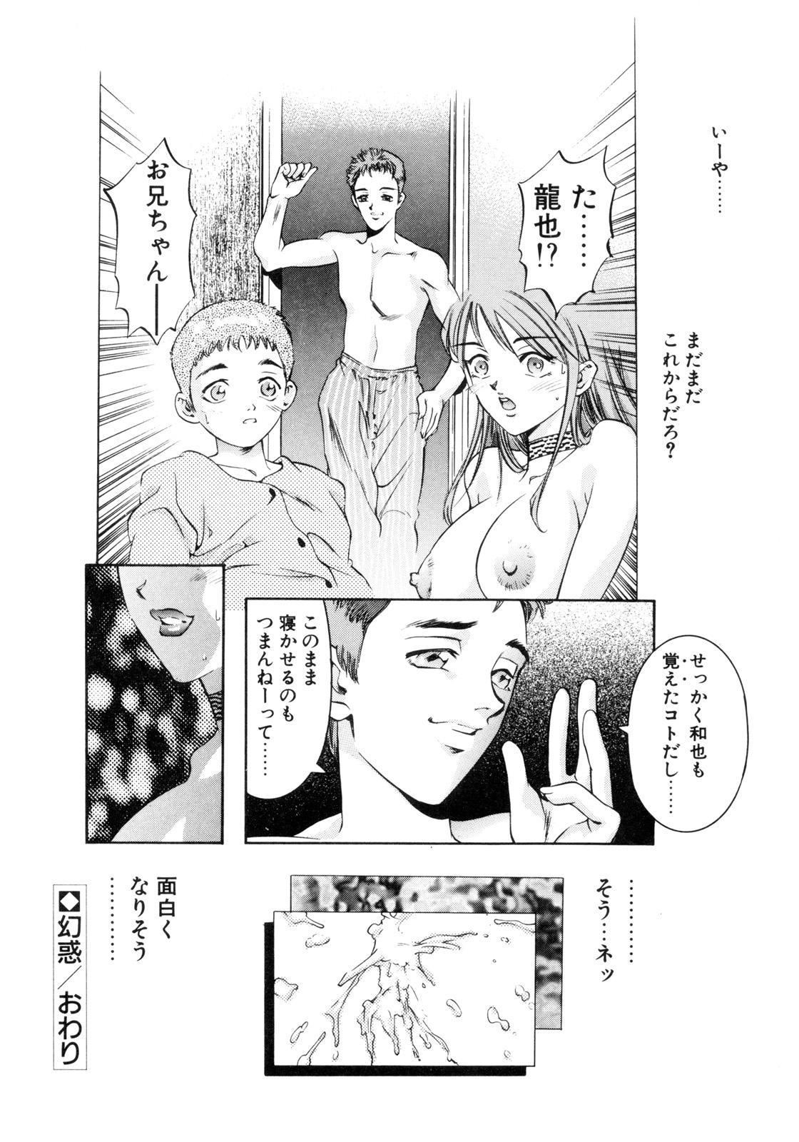 Party ga Hajimaru 56
