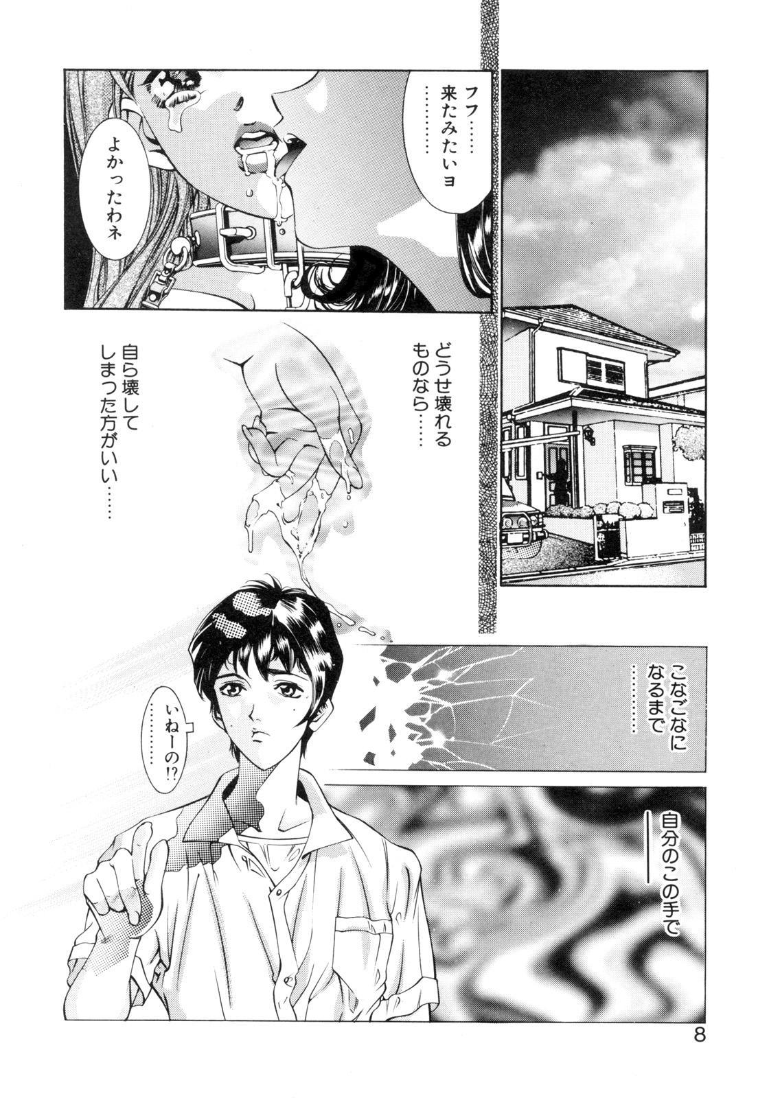 Party ga Hajimaru 5