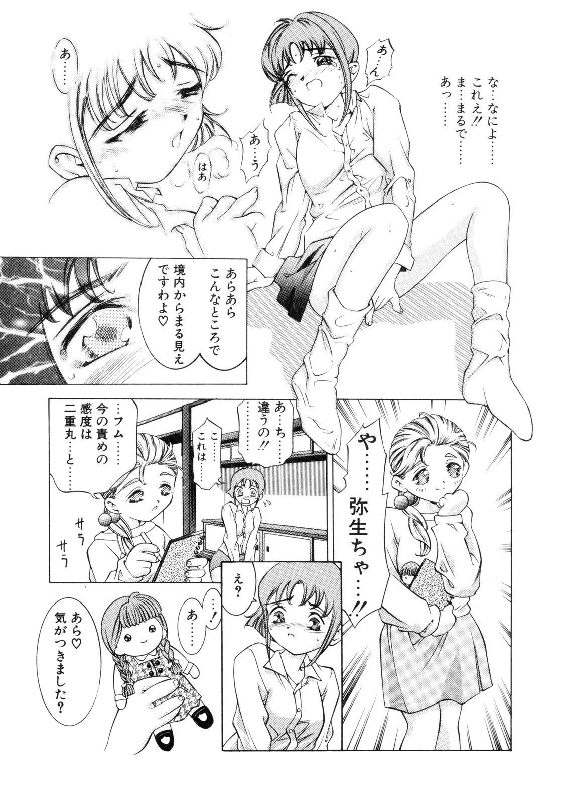 Party ga Hajimaru 61