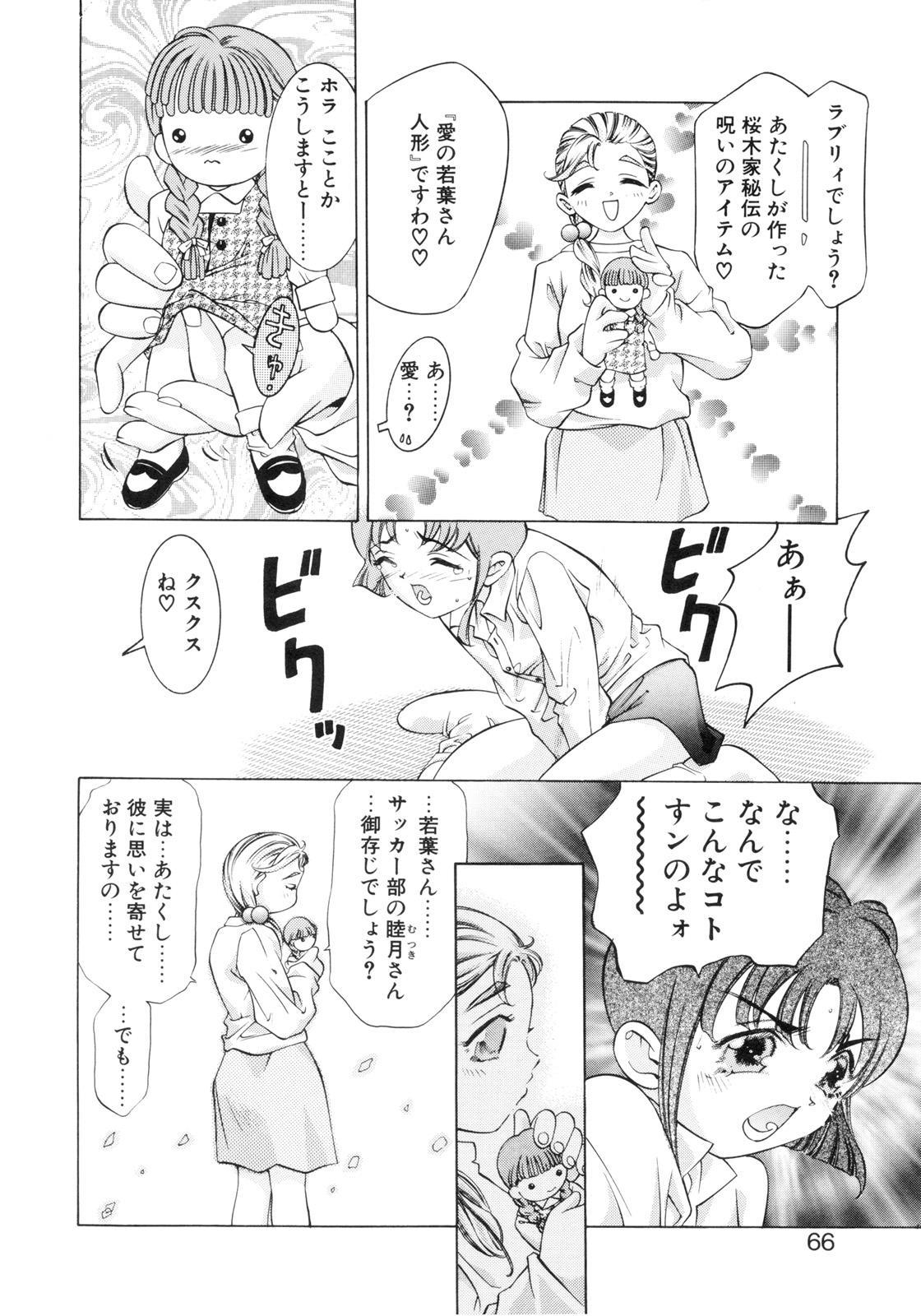 Party ga Hajimaru 62