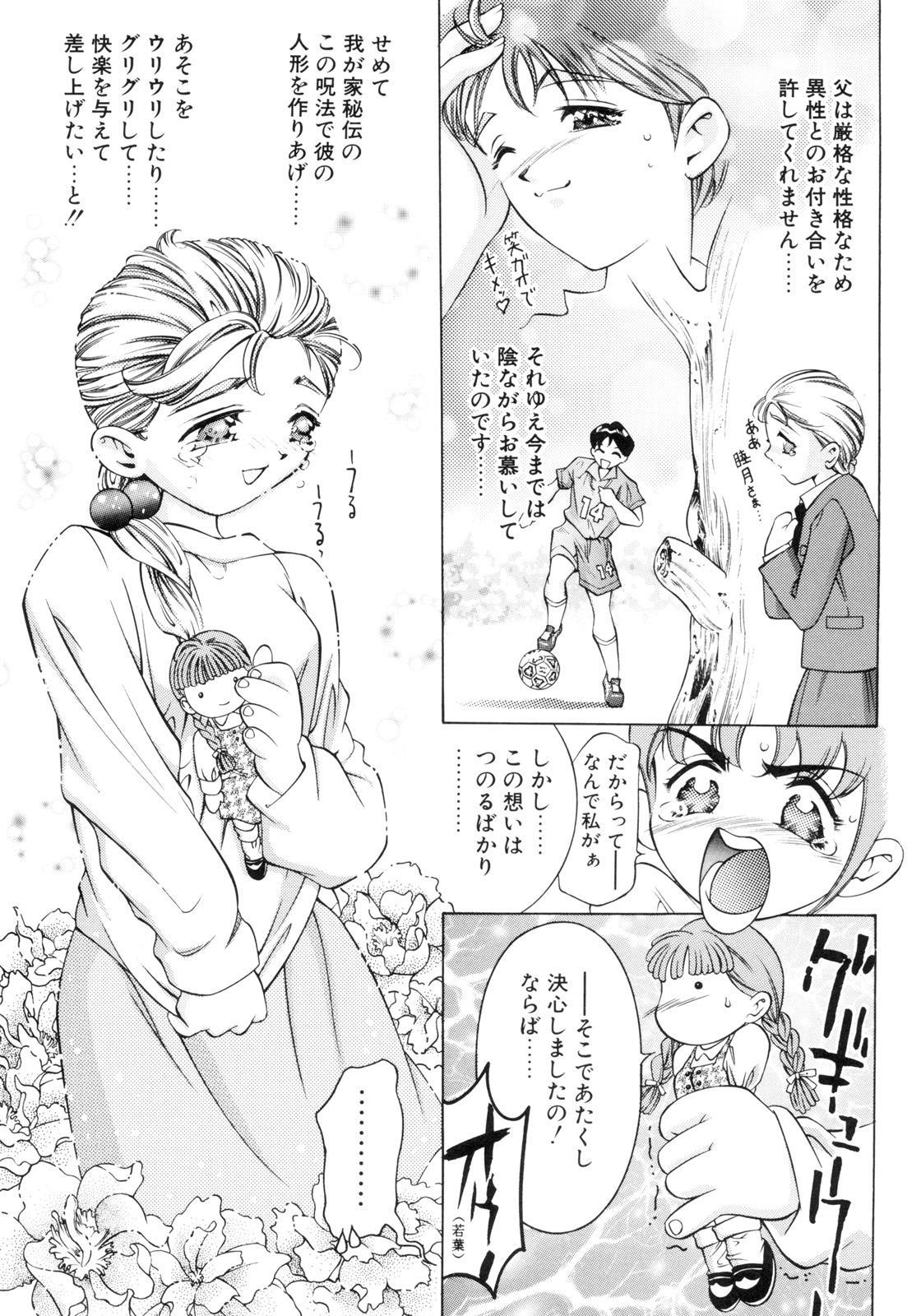 Party ga Hajimaru 63
