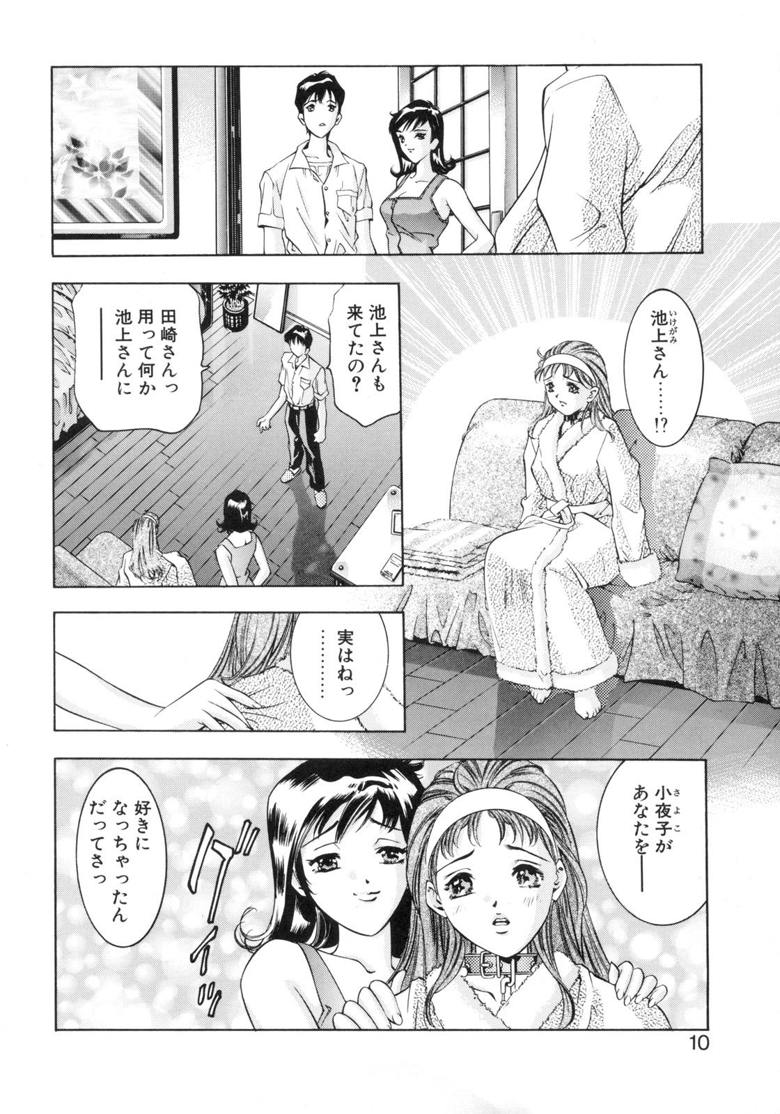 Party ga Hajimaru 7
