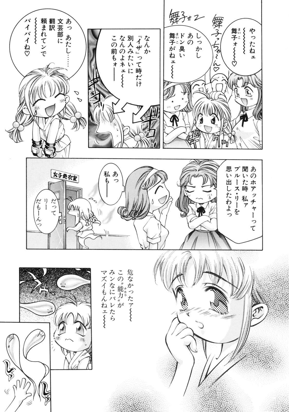 Party ga Hajimaru 79