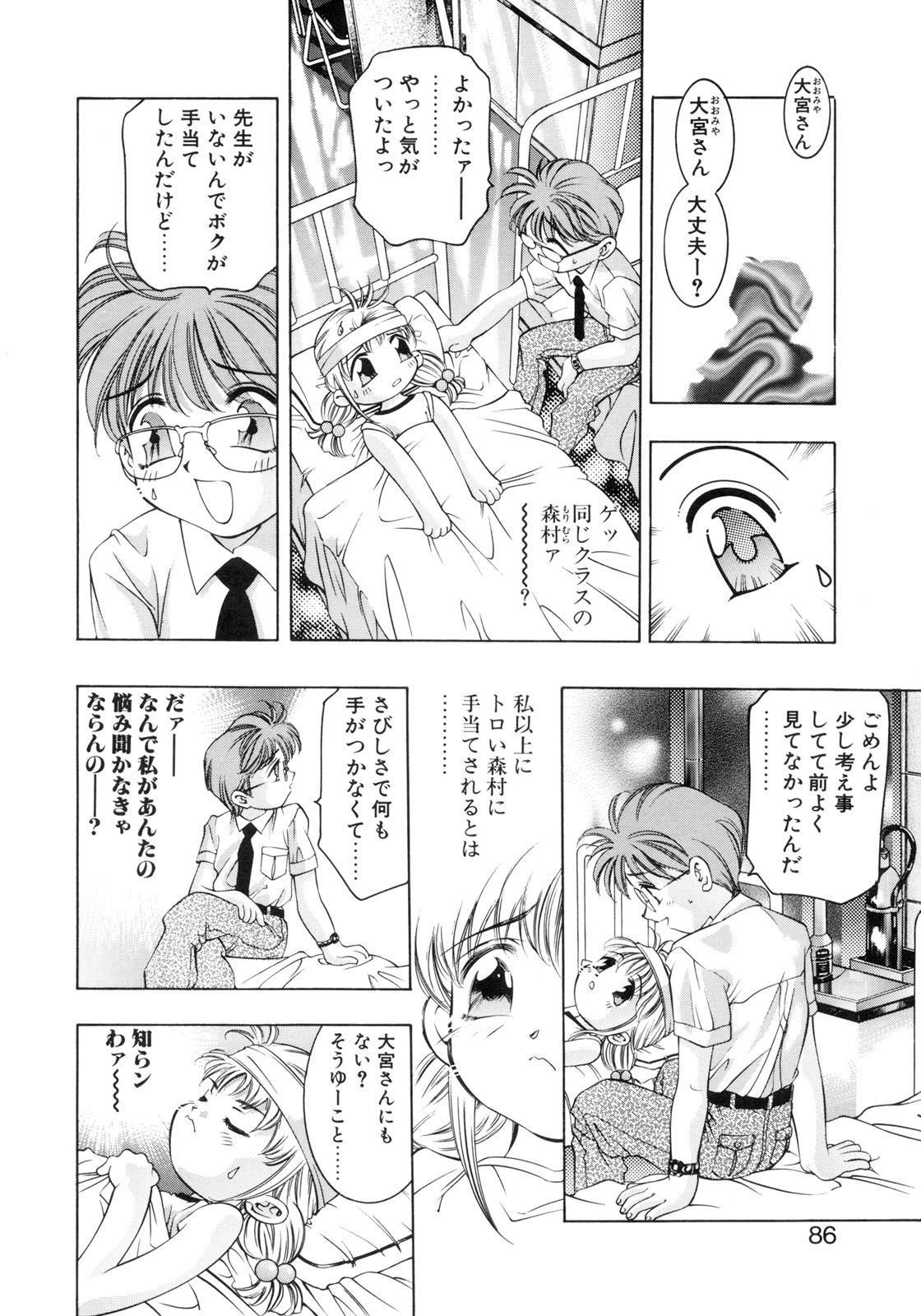Party ga Hajimaru 82