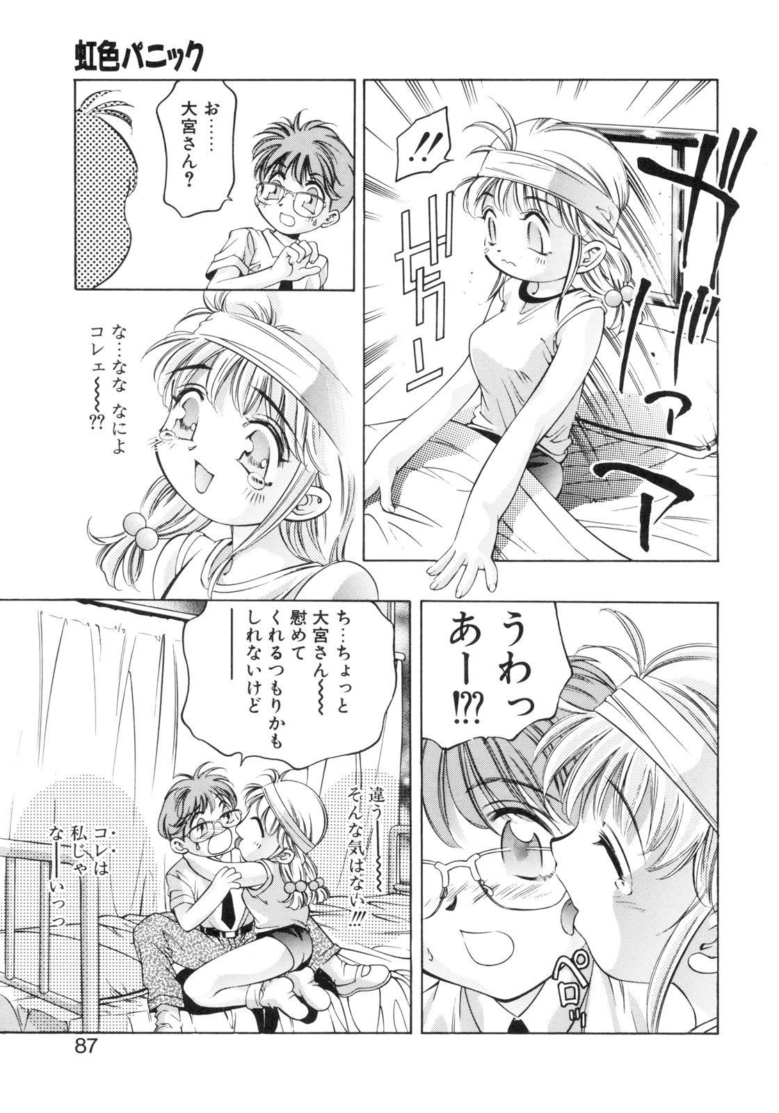 Party ga Hajimaru 83