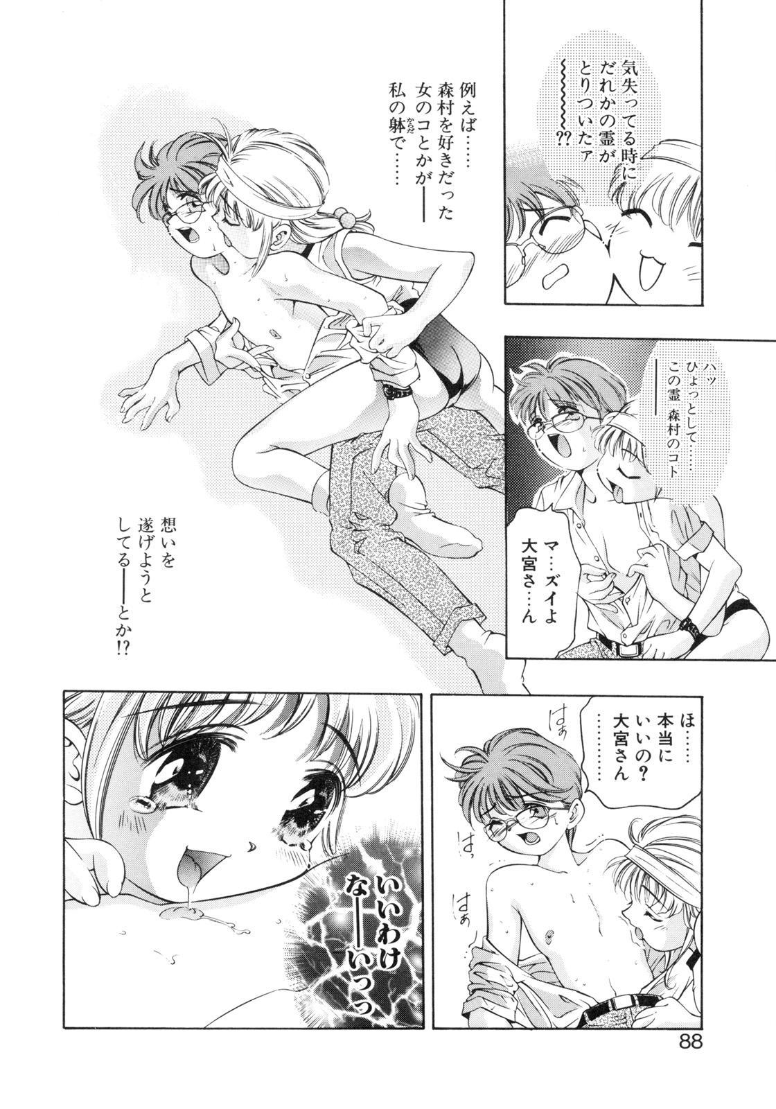 Party ga Hajimaru 84