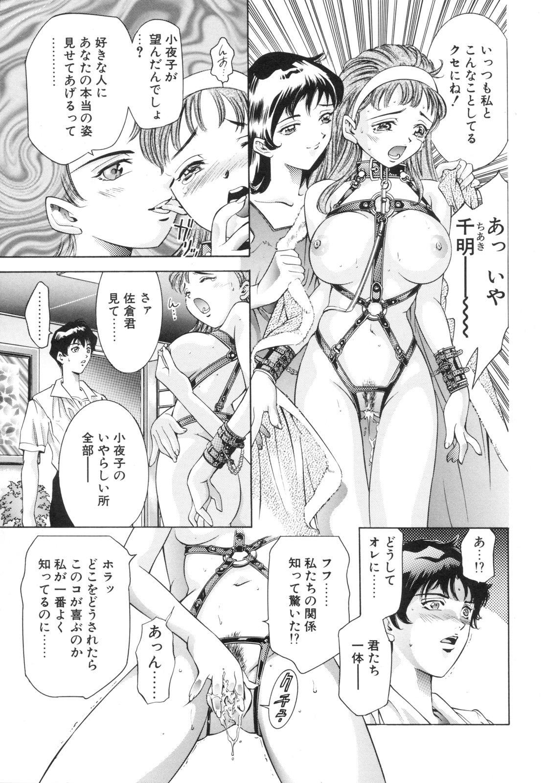 Party ga Hajimaru 8