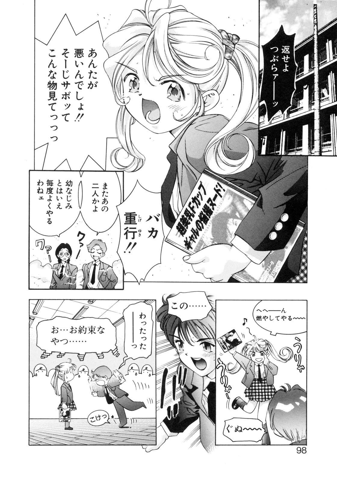 Party ga Hajimaru 94