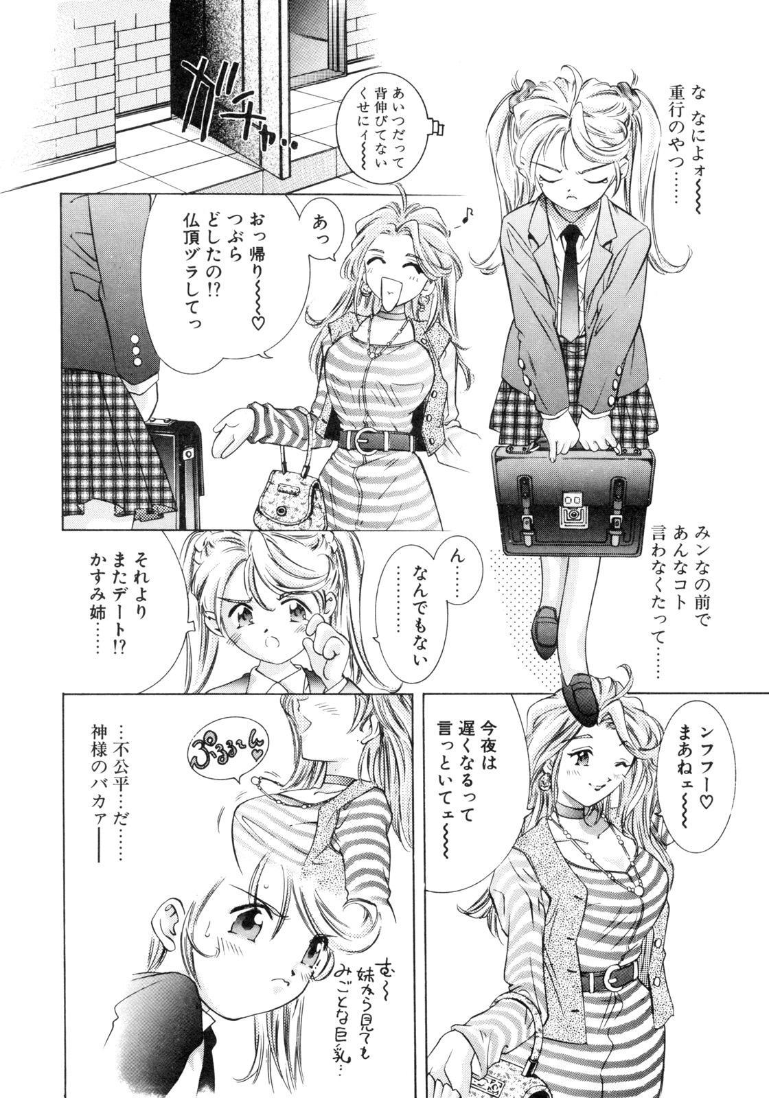 Party ga Hajimaru 96
