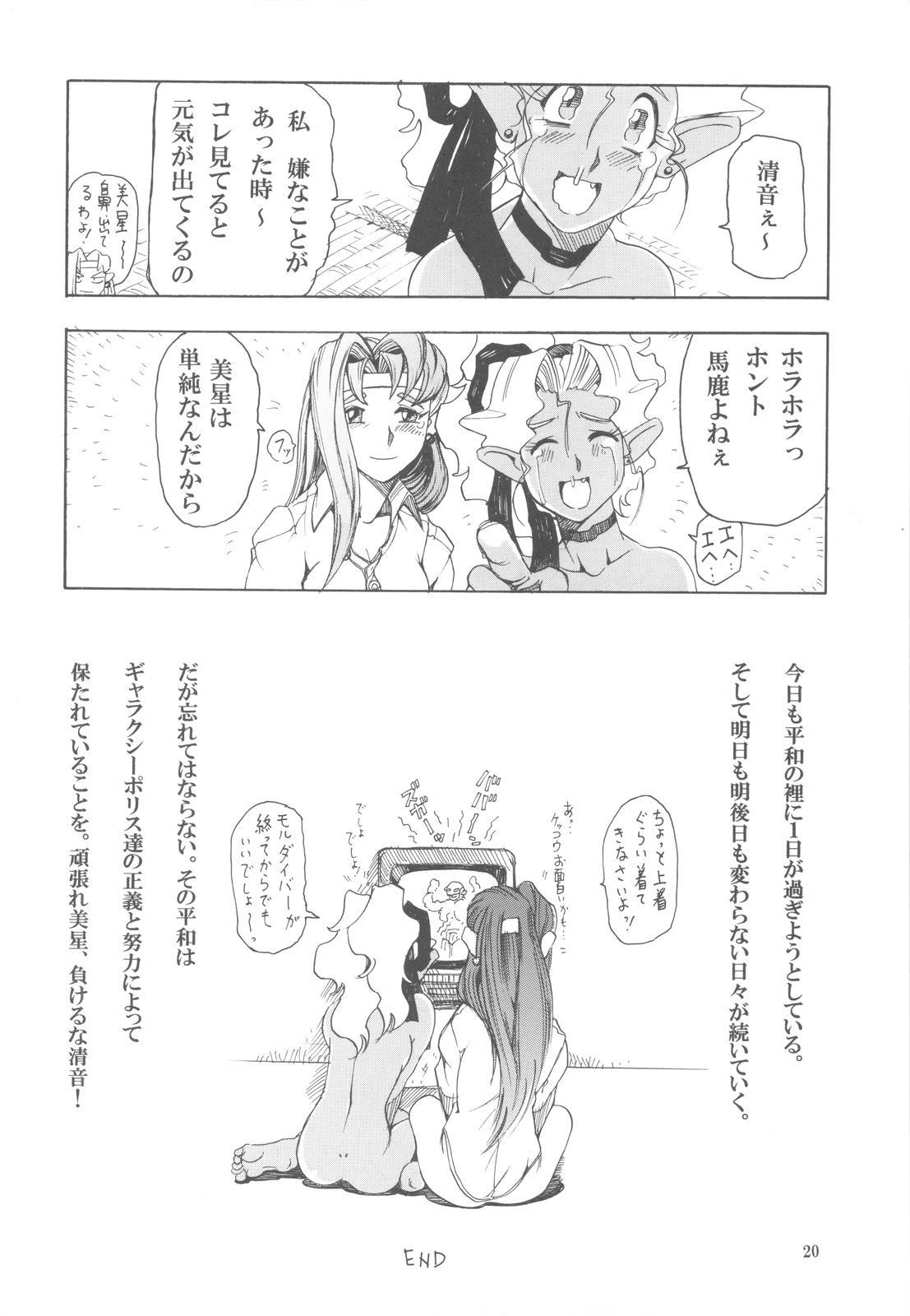 Tenchi Musou! Inkouki 18