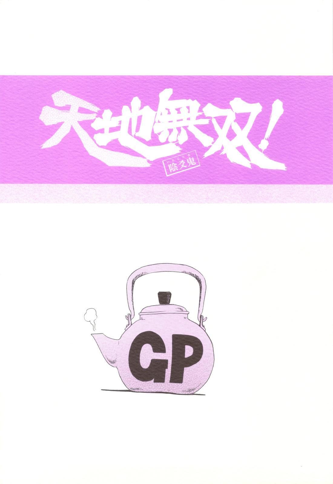 Tenchi Musou! Inkouki 25