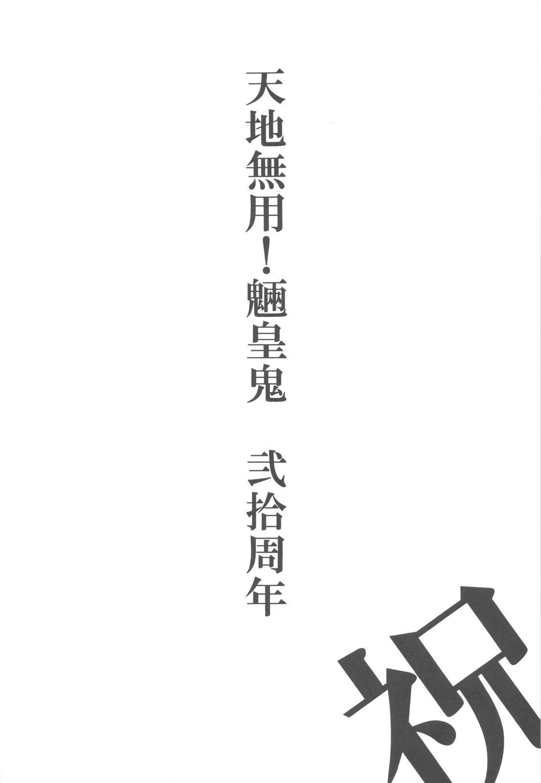 Tenchi Musou! Inkouki 2