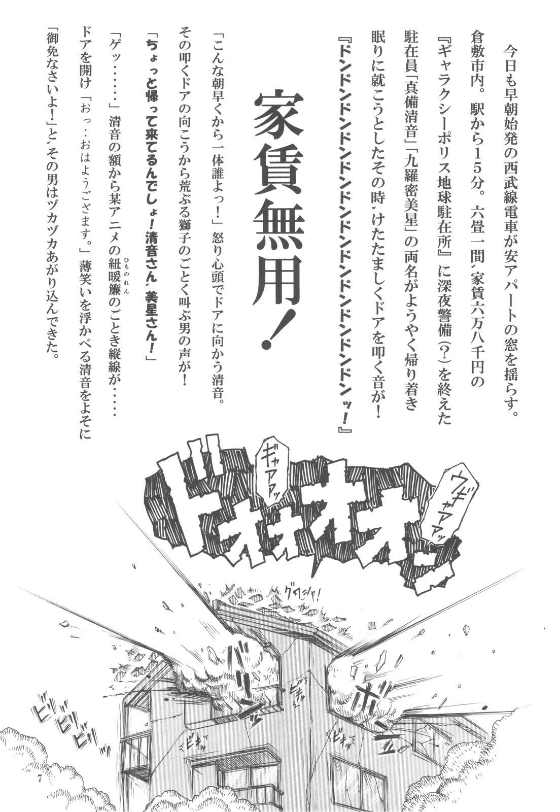 Tenchi Musou! Inkouki 5