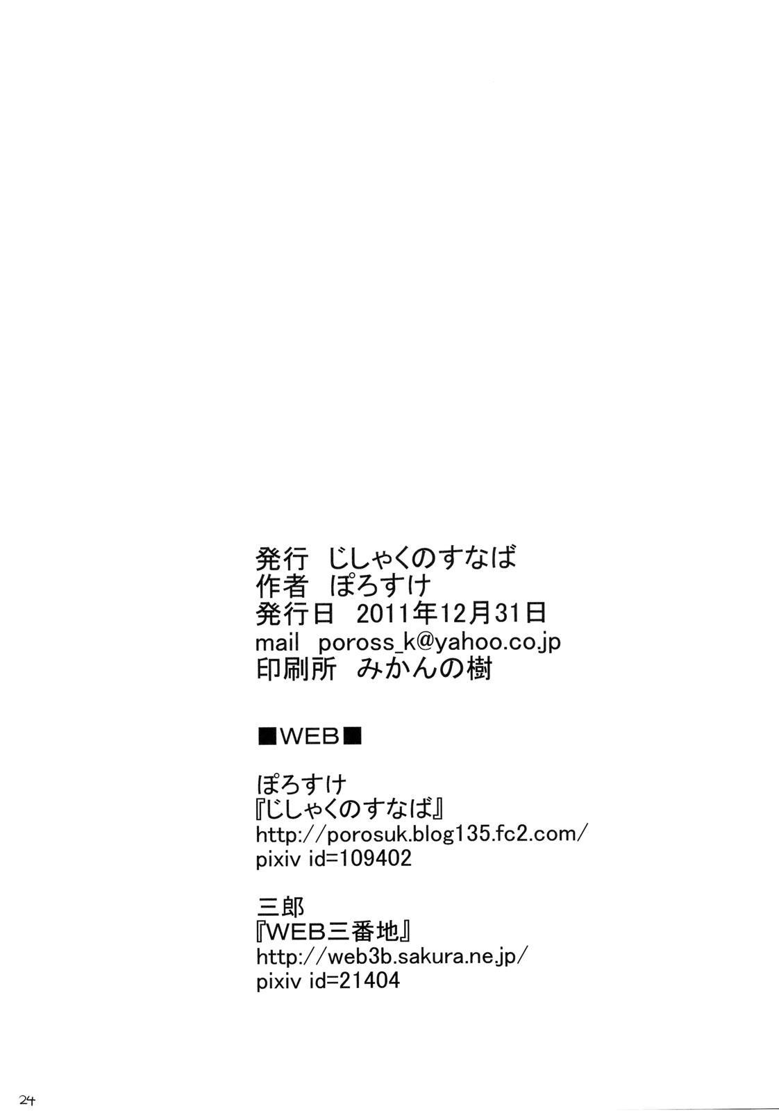 Yui Azu Tinpo Mugi Anal + Omakebon 24