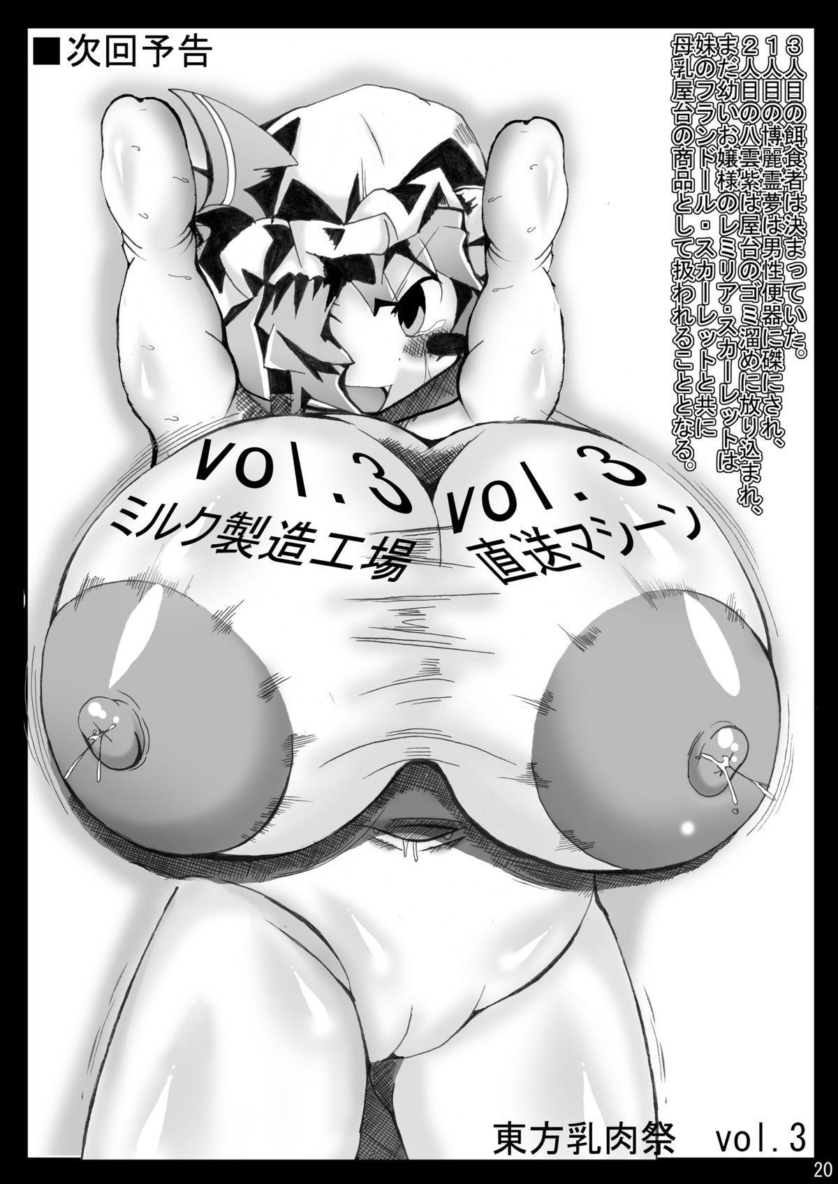 Touhou Chichi Nikusai Vol. 2 18