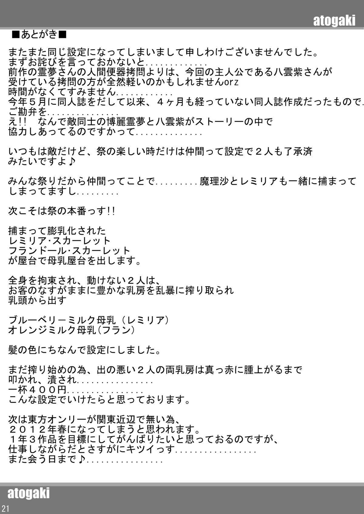 Touhou Chichi Nikusai Vol. 2 19