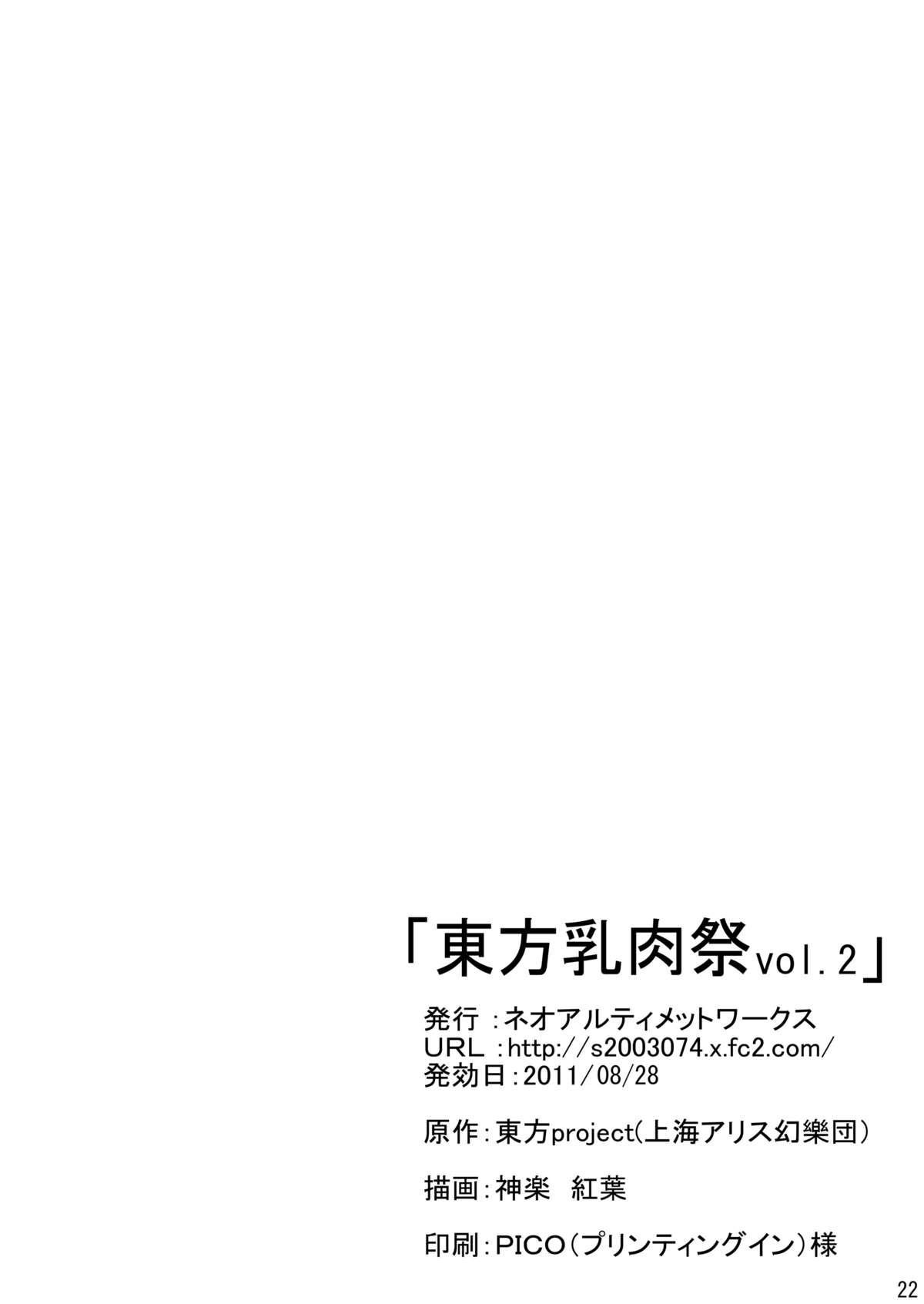 Touhou Chichi Nikusai Vol. 2 20