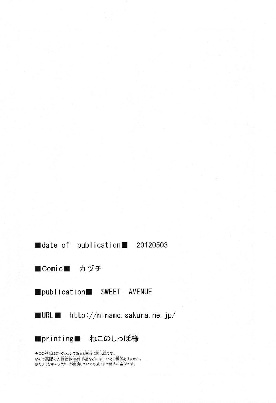 Mobam@s no Erohon Mimura Kanako 17