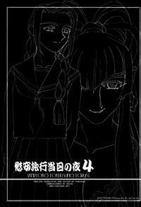 Ianryokou Toujitsu No Yoru 4 1