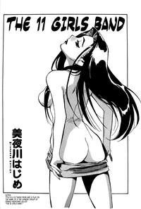 Ianryokou Toujitsu No Yoru 4 2