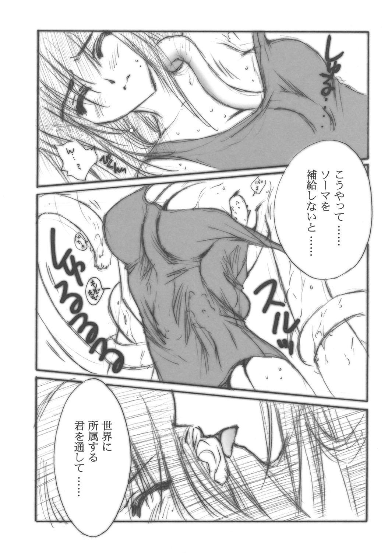 Hazuki 12