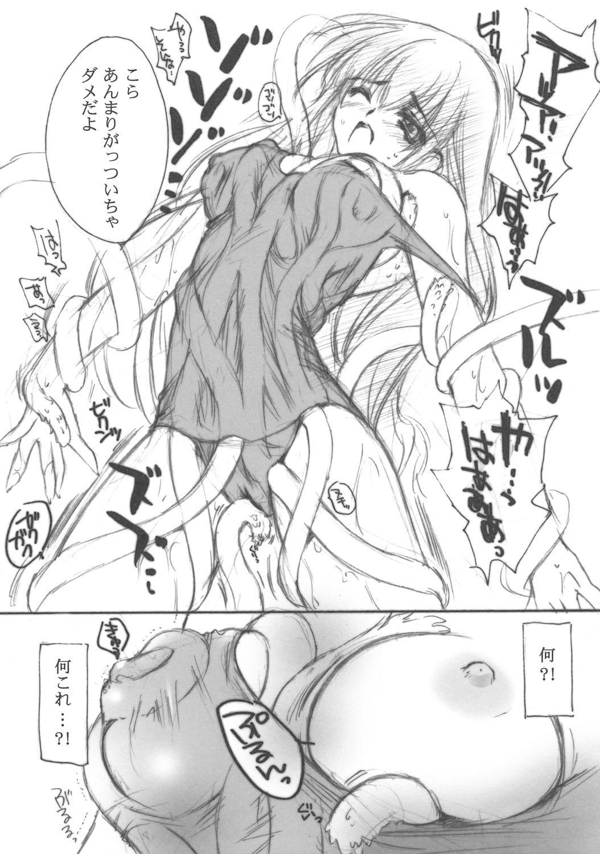 Hazuki 13