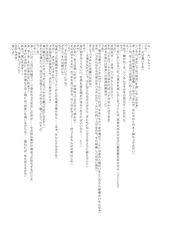 Hazuki 23