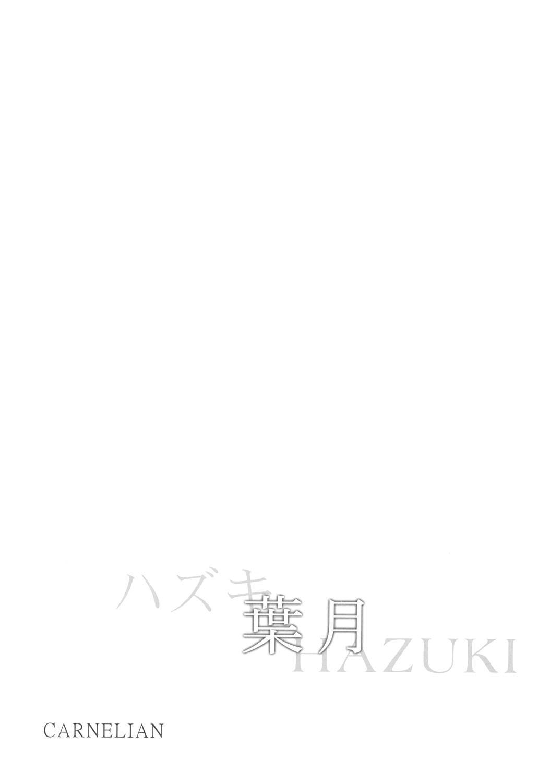 Hazuki 4