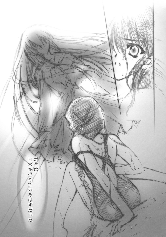 Hazuki 5