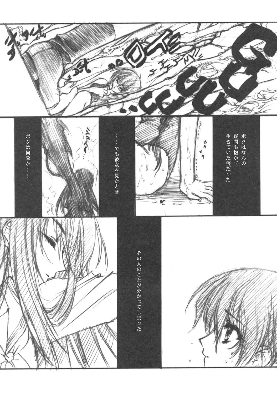 Hazuki 7