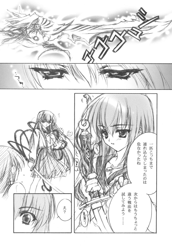Hazuki 8
