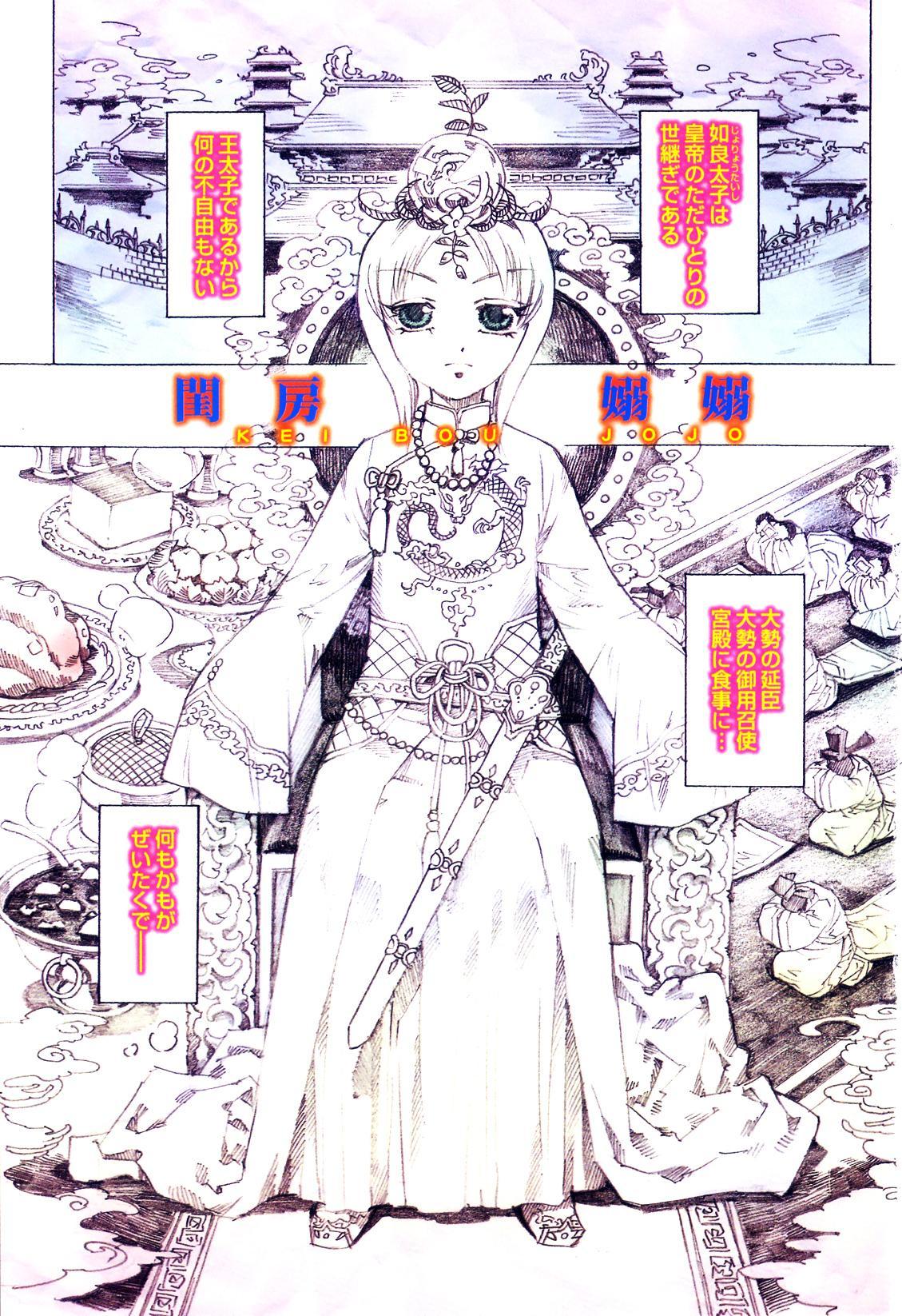 Yuni-Hapi 103