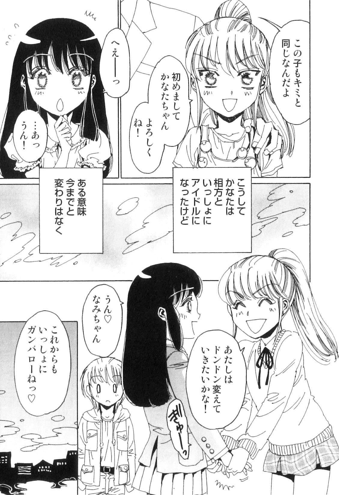 Yuni-Hapi 15