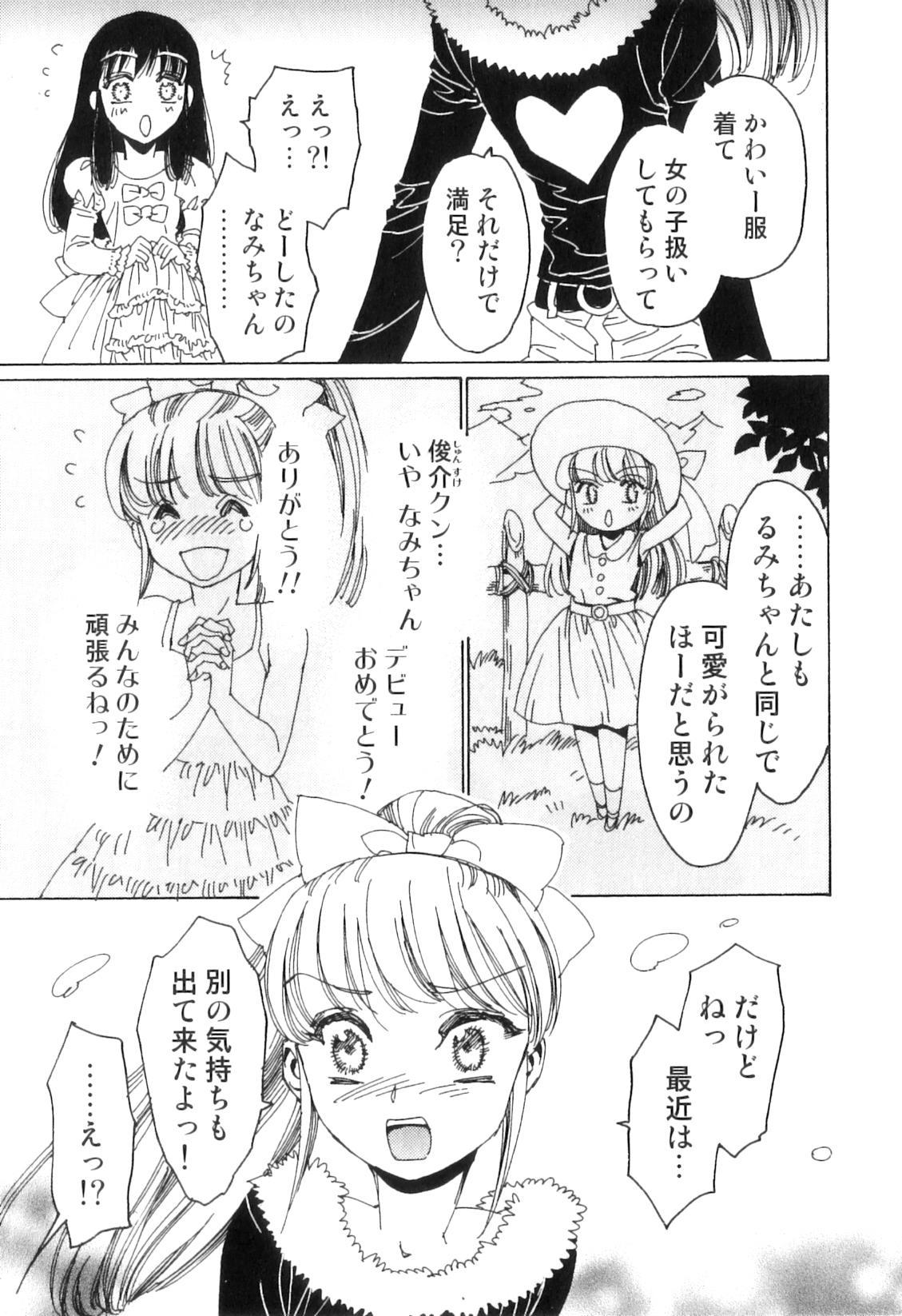 Yuni-Hapi 17