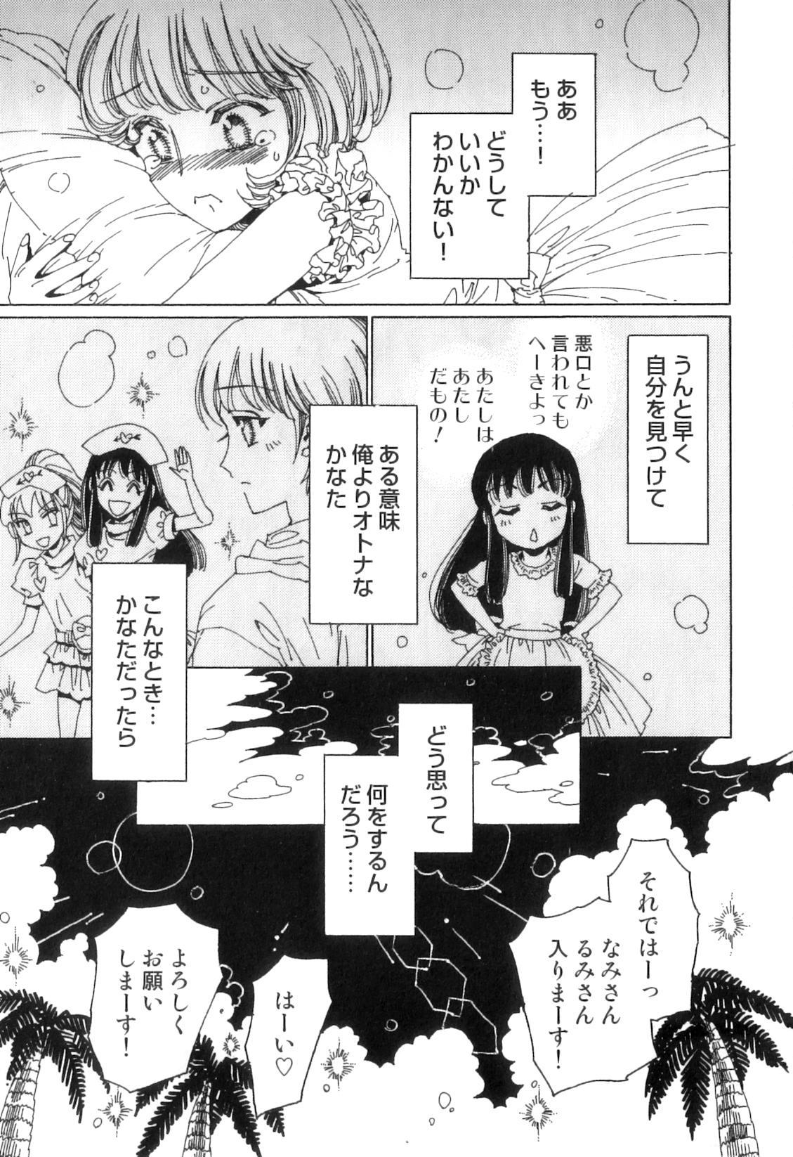 Yuni-Hapi 39