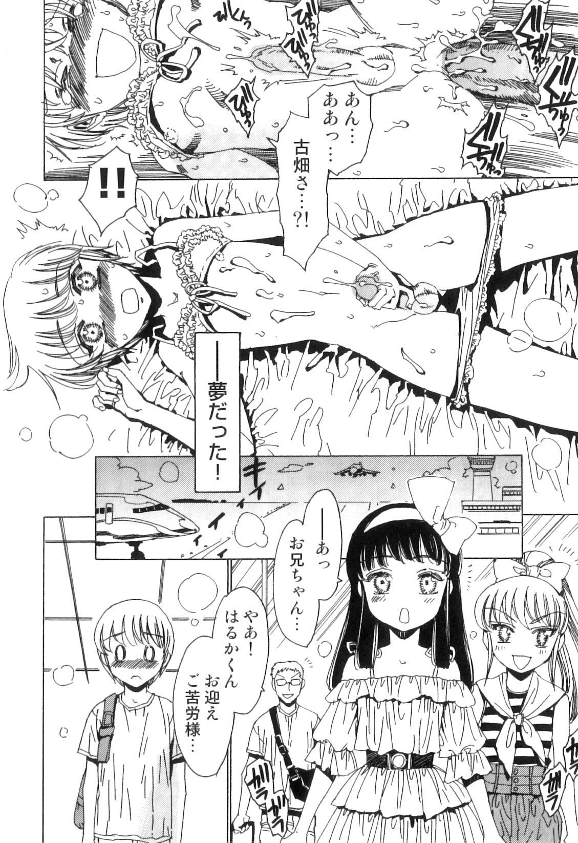 Yuni-Hapi 54