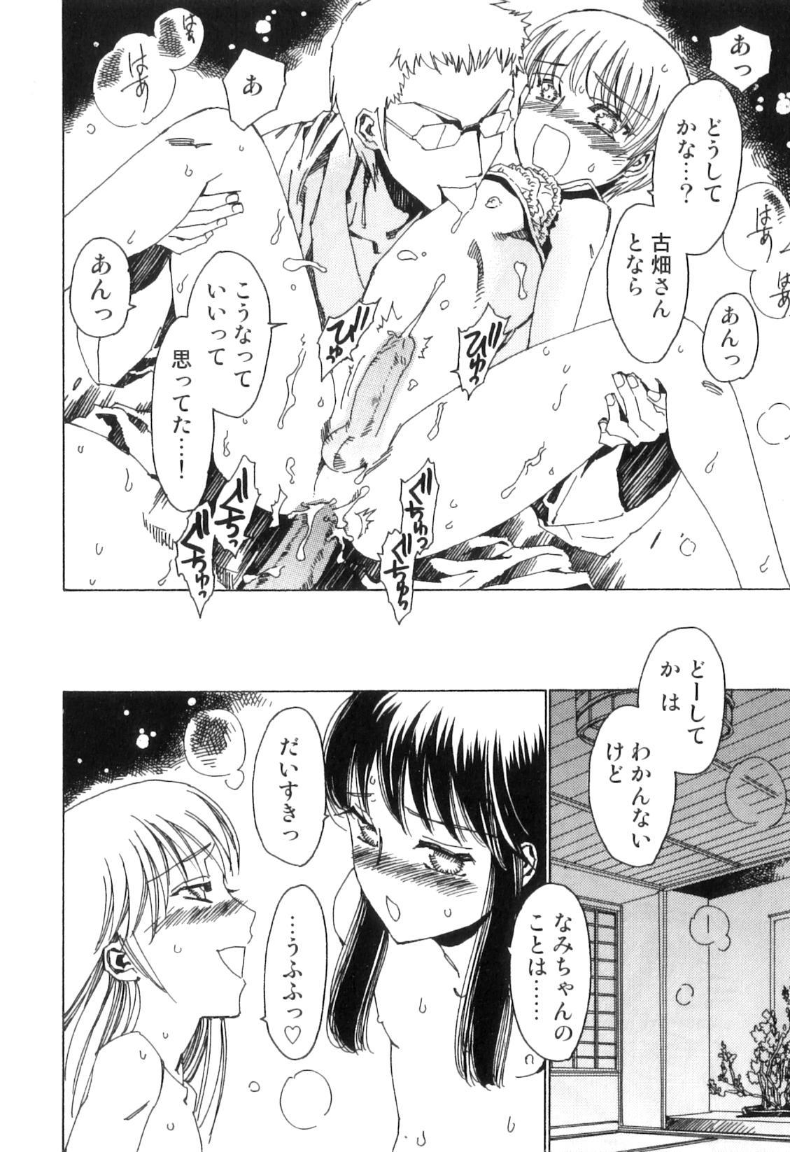 Yuni-Hapi 64