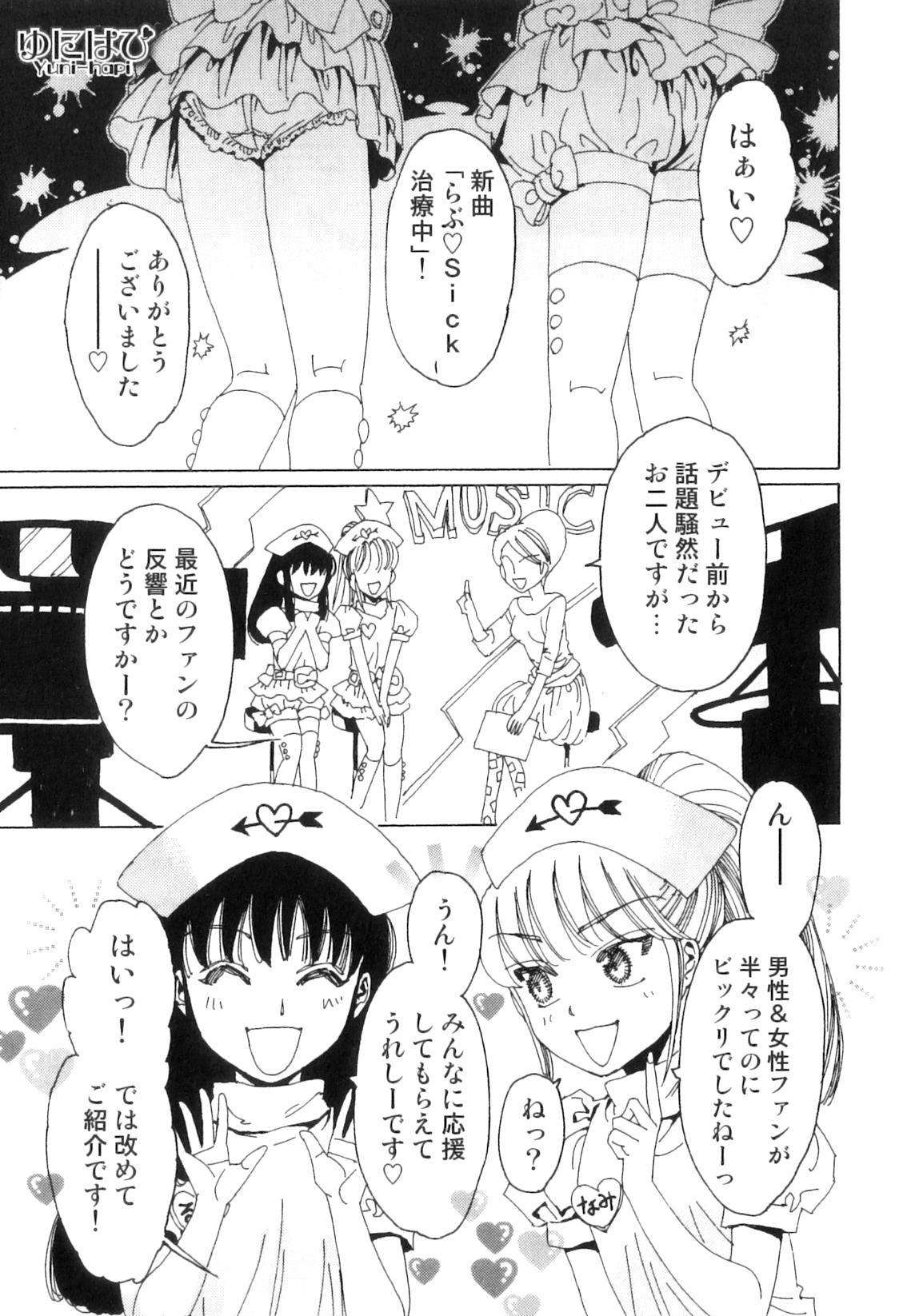 Yuni-Hapi 7