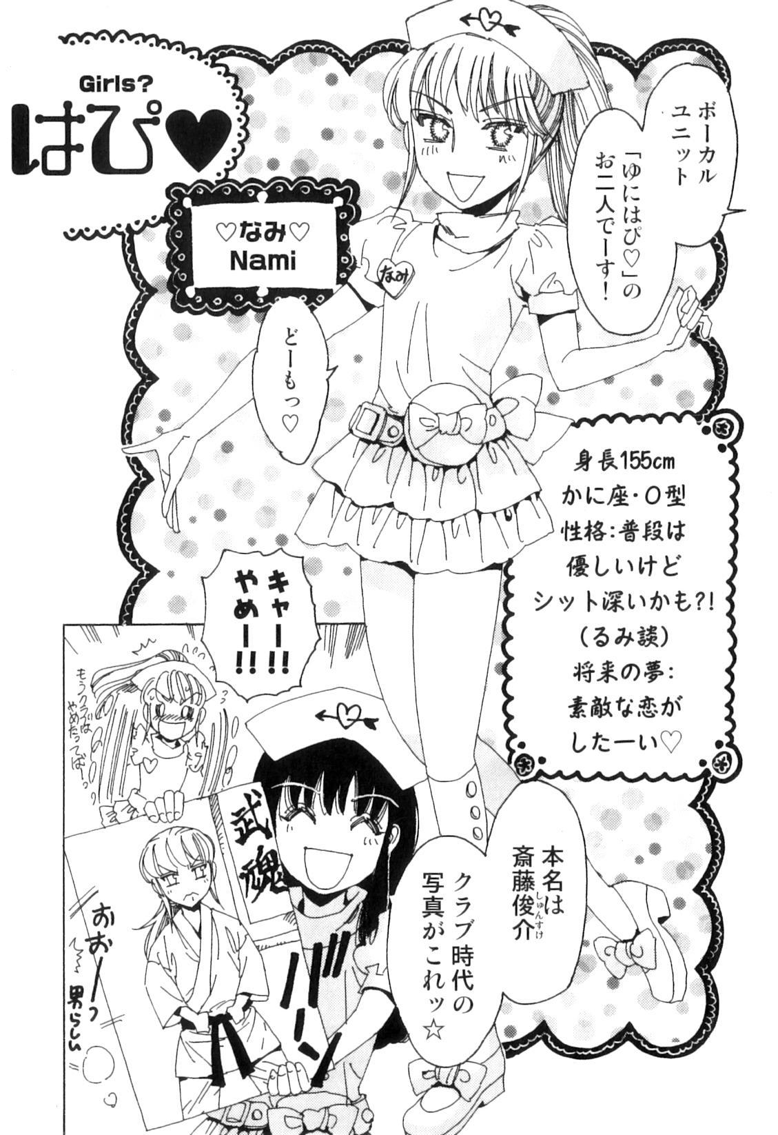 Yuni-Hapi 8